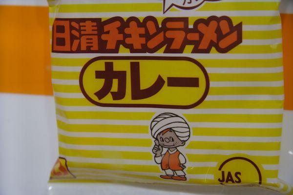 速食麵發明紀念館 -- 咖喱小雞拉麵 (還有印度小孩哦?)
