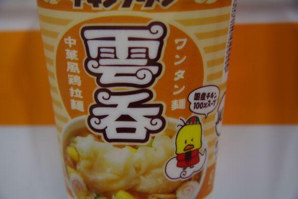 速食麵發明紀念館 -- 中華風味小雞杯麵