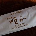 南禪寺順正 -- 濕紙巾