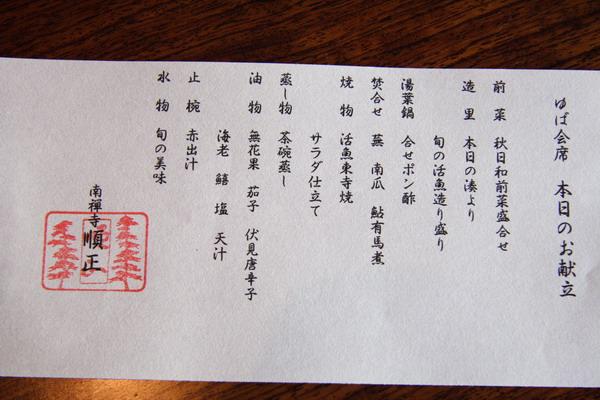 南禪寺順正 -- 菜單