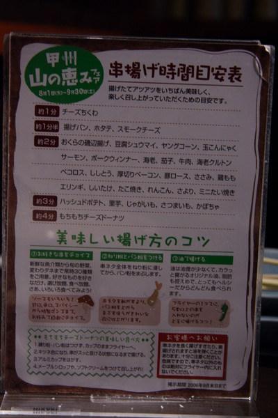 神樂食堂 串家物語 -- 烹調指引