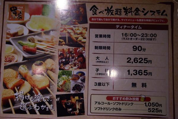 神樂食堂 串家物語 -- 價目表