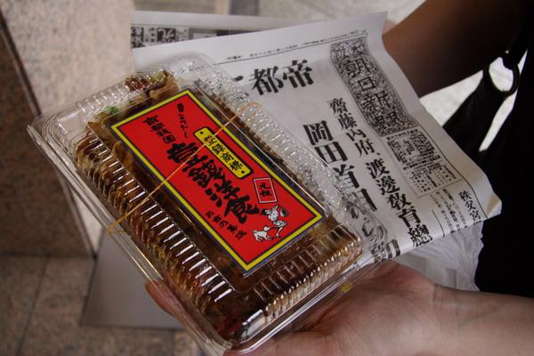 壹錢洋食 -- 包裝紙 & お古乃美焼
