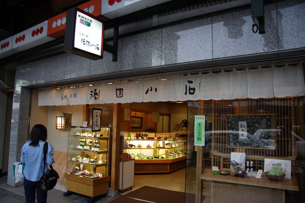 祇園小石 -- 店門
