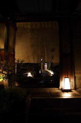 八坂園堂 -- 店門
