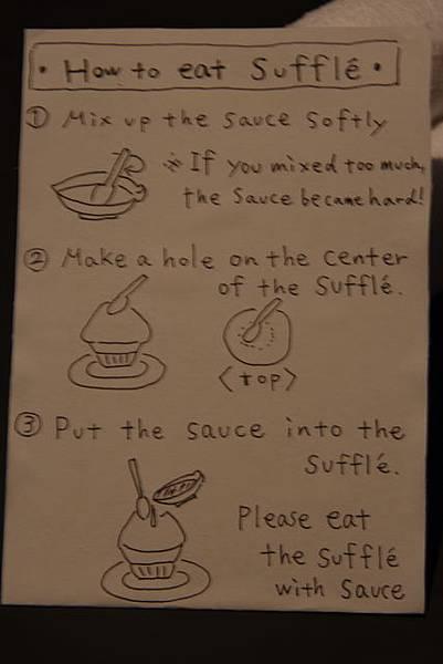 六盛茶庭 -- 舒芙禮食用法