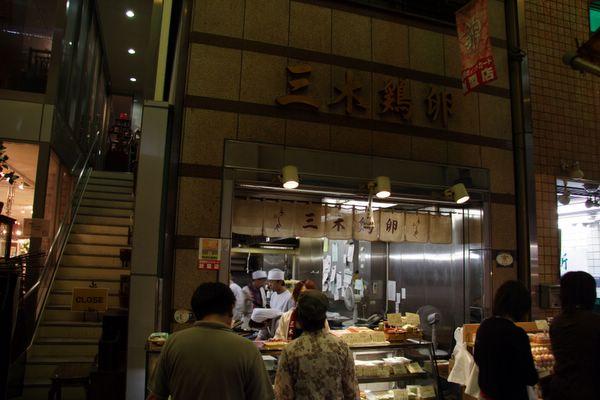 錦市場.三木鶏卵