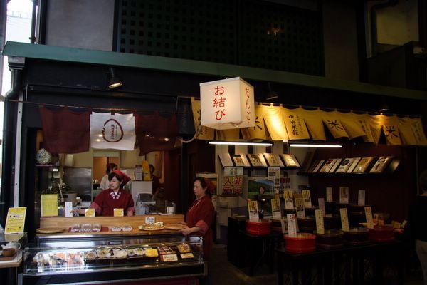 錦市場.中央米穀