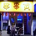 串串貢 -- 店面