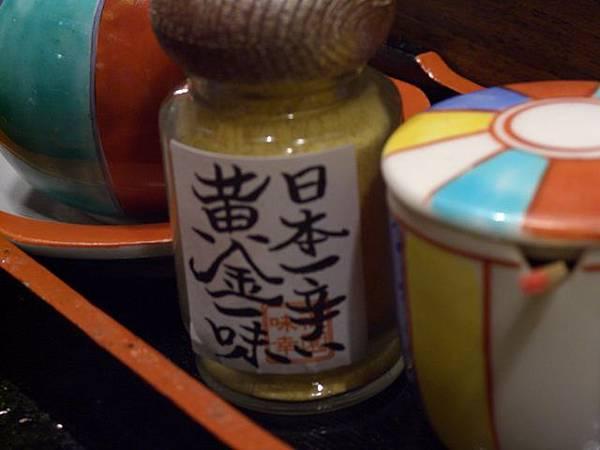 袖山 -- 黃金日本一辛