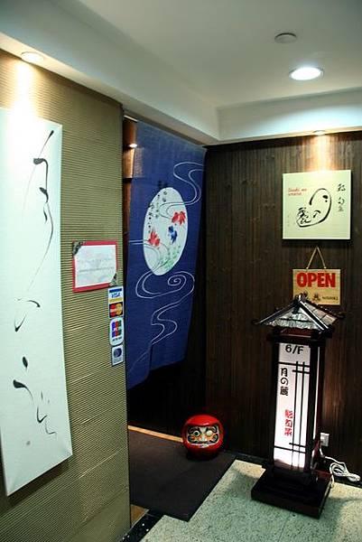 月の麗鮨旬菜 -- 店門