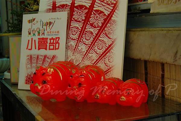 海運茶冰廳 -- 店門的塑膠小豬撲滿