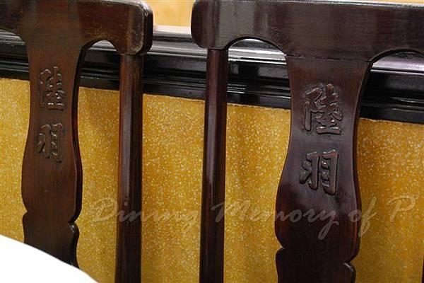 陸羽茶室 -- 椅子