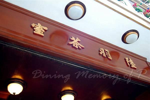 陸羽茶室 -- 門楣
