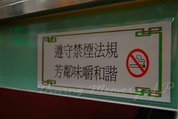 食為先 -- 禁煙標語