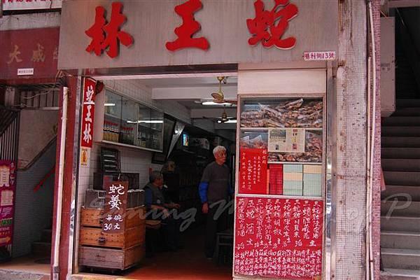 蛇王林 -- 店面