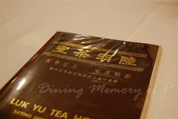 陸羽茶室 -- 菜單