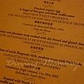 Petrus -- 套餐菜單 (2)