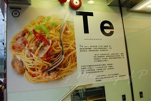 Te -- 宣傳板