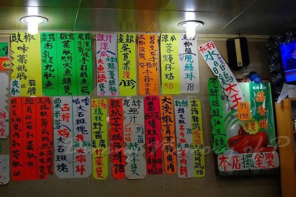 張仔美食館 -- 貼滿了菜單的牆壁