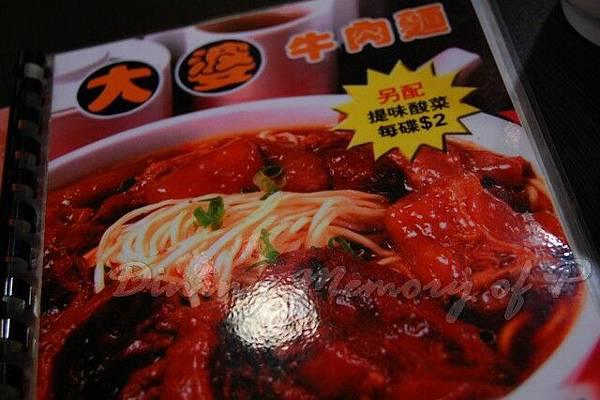 大婆牛肉麵 -- 菜單
