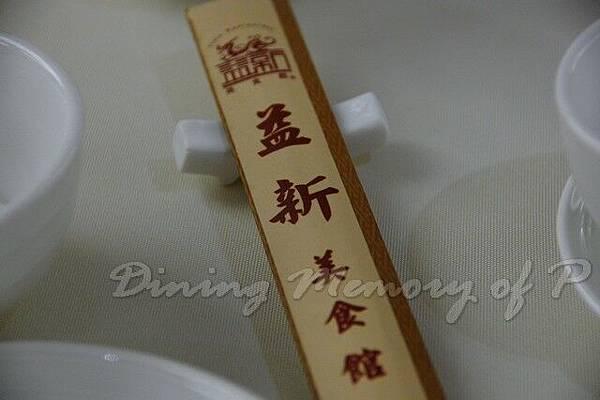 益新美食館 -- 筷子套