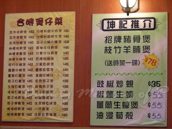 坤記煲仔小菜 -- 牆上菜單
