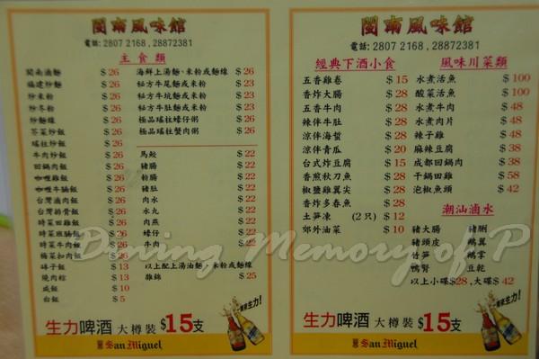 閩南小食館 -- 菜單