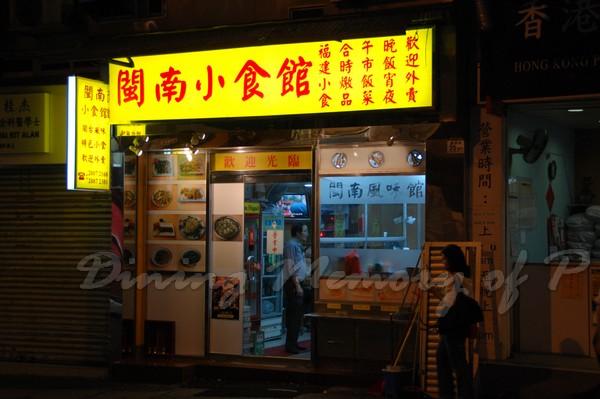 閩南小食館 -- 店門