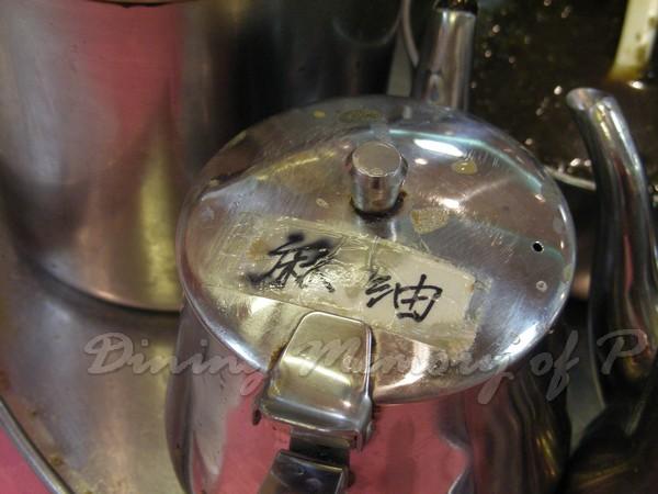 泰豐廔 -- 麻油