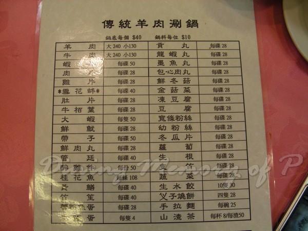 泰豐廔 -- 涮羊肉的菜單
