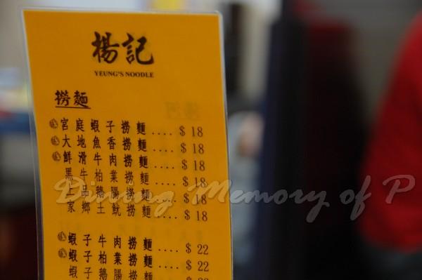 楊記麵家 -- 菜單