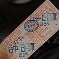 仁友客運 -- 台中至日月潭的車票