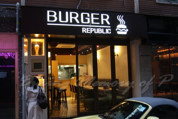 Burger Republic -- 店門