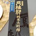 《月桂冠》鳳麟純米大吟釀 (1)
