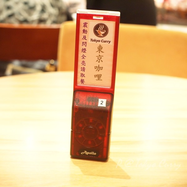 Tokyo Curry - 呼叫器