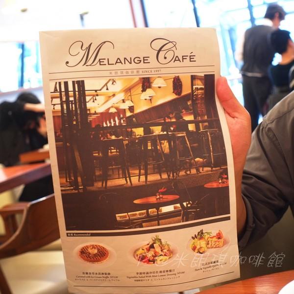米朗琪咖啡館 - 餐單