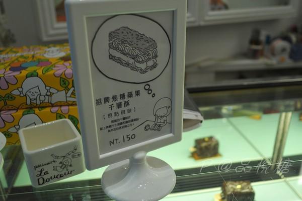 品悅糖 - 招牌焦糖蘋果千層酥的牌子