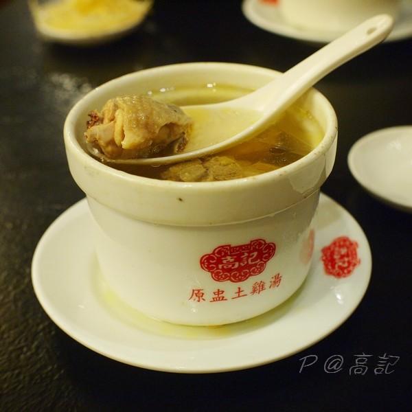 老上海新高記 - 元盅土雞湯