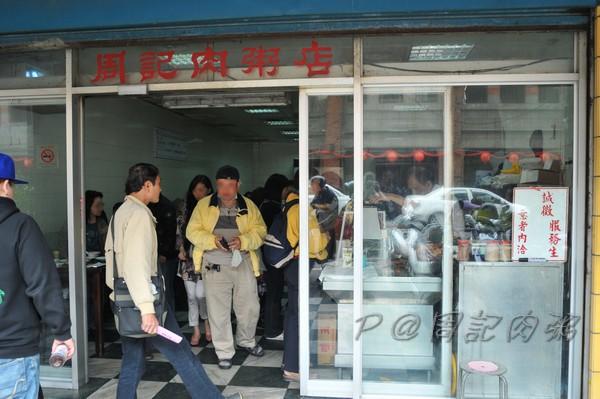 周記肉粥 - 店門