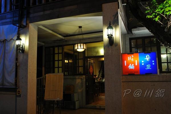 川鍋 - 店門