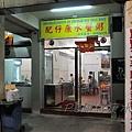 肥仔康水蟹粥 - 店門
