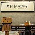 朱記饀餅粥店 - 牌匾