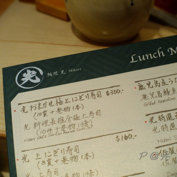 鮨処 光 - 午餐菜單