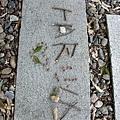インクライン (蹴上鐵道遺跡) -- 誰在這裡砌了字呢?