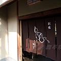 瓢亭別館 -- 大門