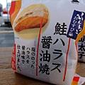 ふんわりおむすび -- 鮭ハラス醤油焼 (1)