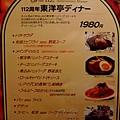 東洋亭 -- 112周年東洋亭ディナー (112週年東洋亭晚間套餐)