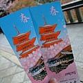 清水寺 -- 入場券