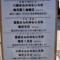 豐國神社 -- 京都有趣市集的舉辦情報